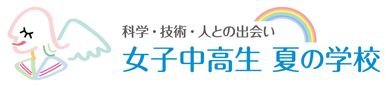 【公式ホームページ】女子中高生夏の学校