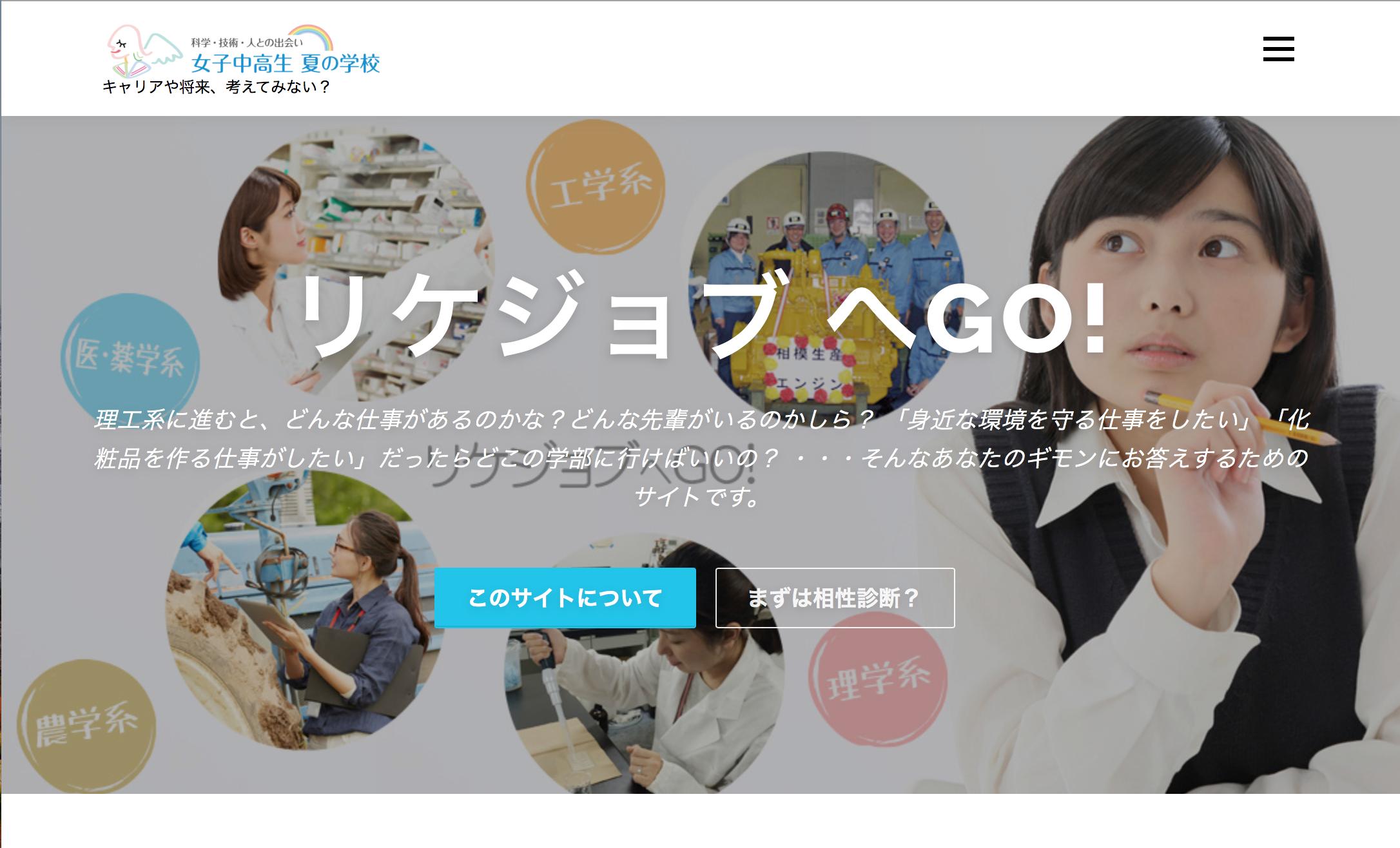 「リケジョブへGO!」(キャリア系統図サイト)を公開しています!