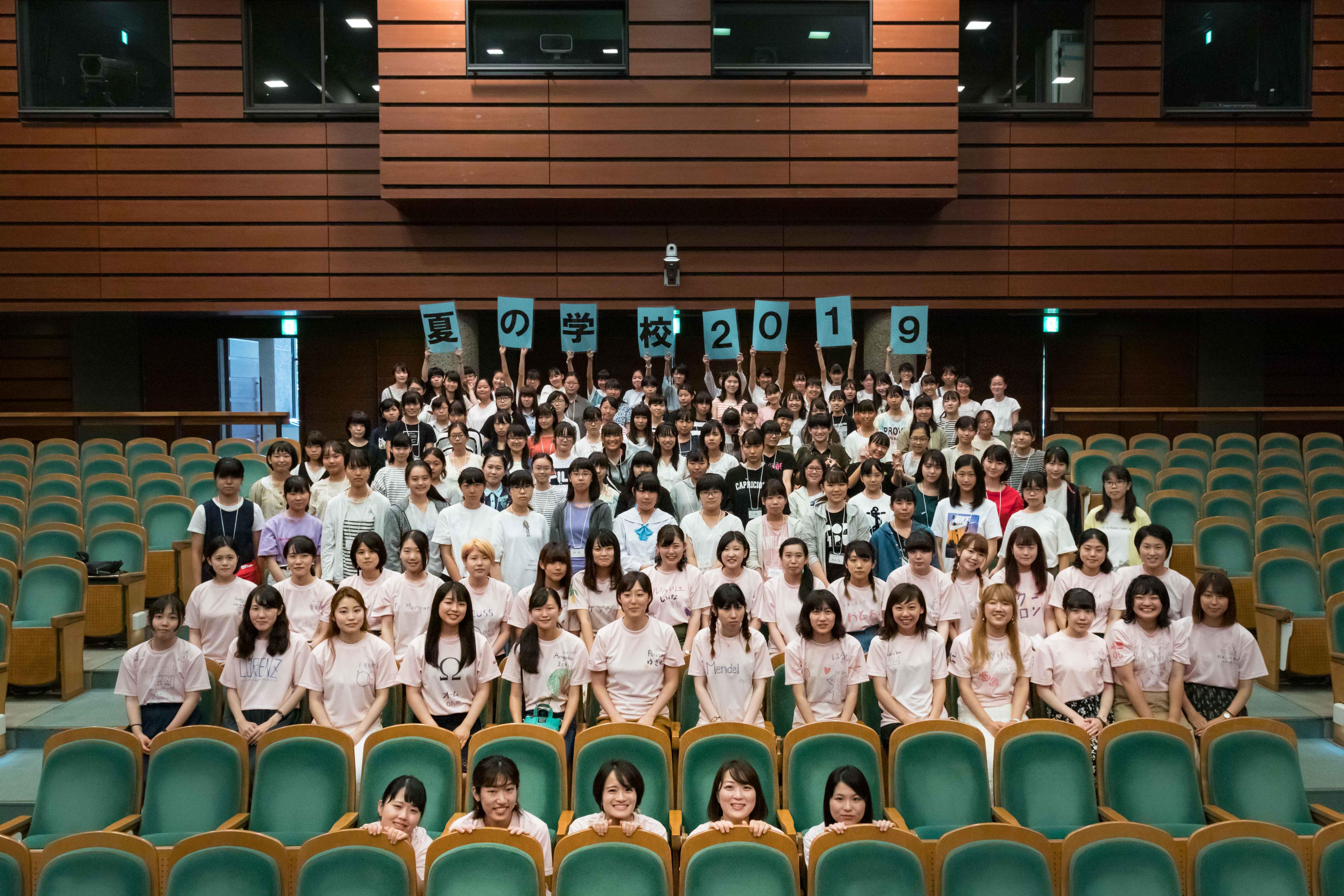 「女子中高生夏の学校2019」の全日程を無事に終了しました!