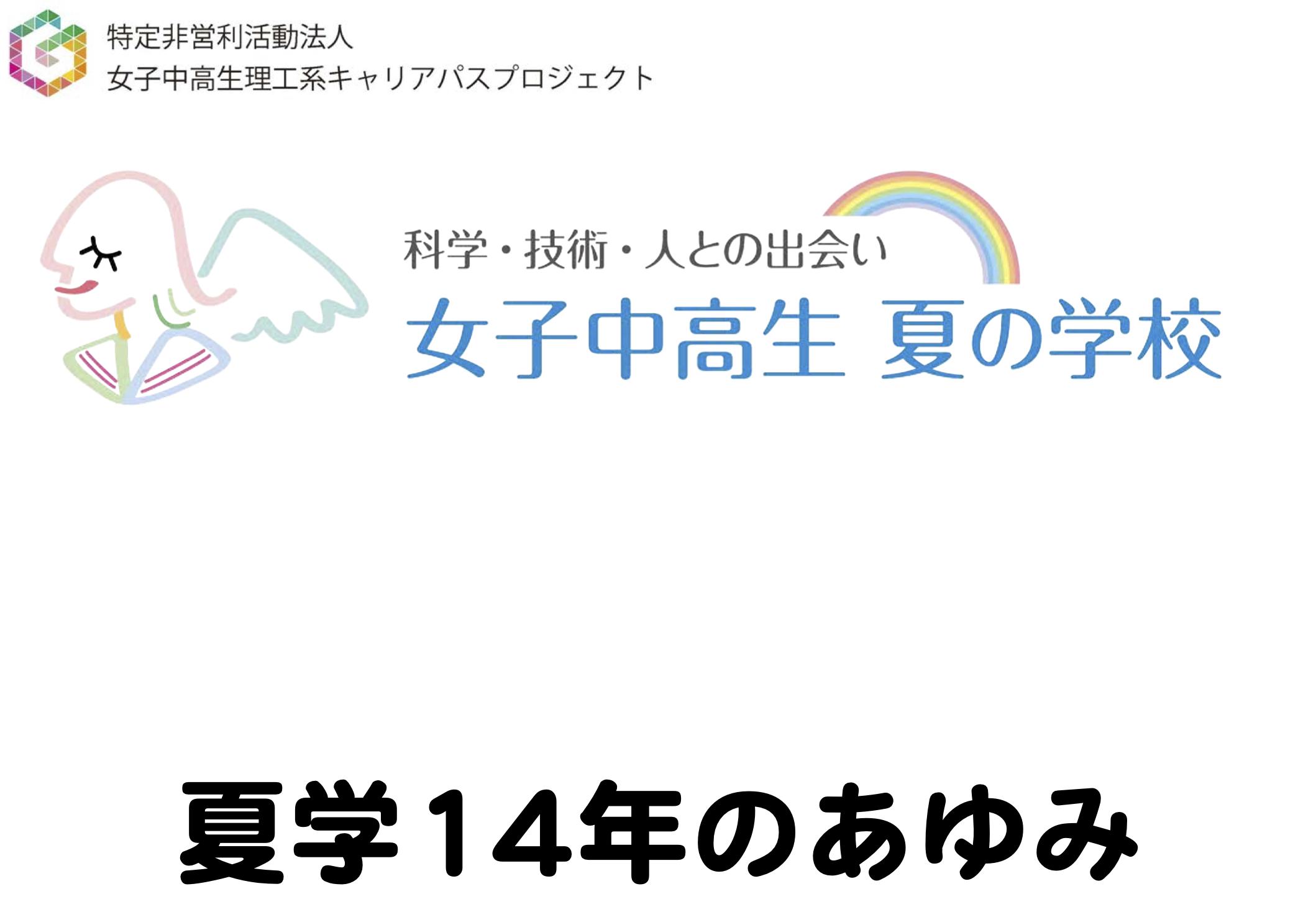 「夏学14年のあゆみ」を発行しました!