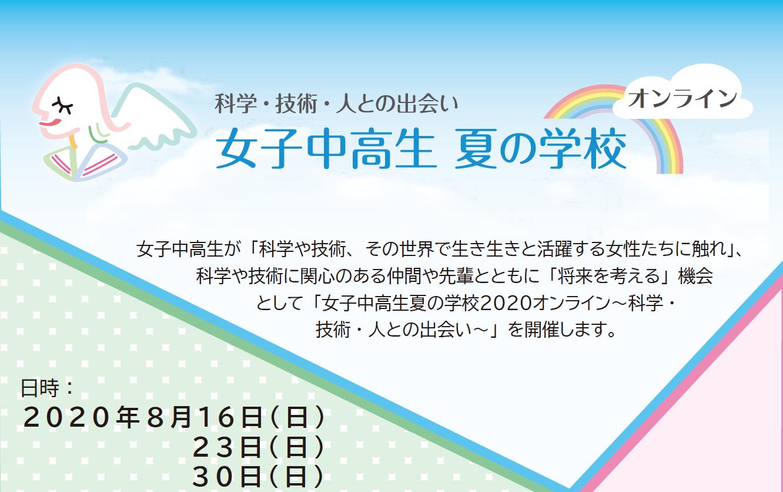 「夏学2020オンライン」を開催します!