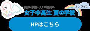夏学2020オンラインHPへ