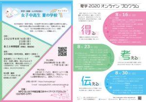 natsugakuonline_flyer