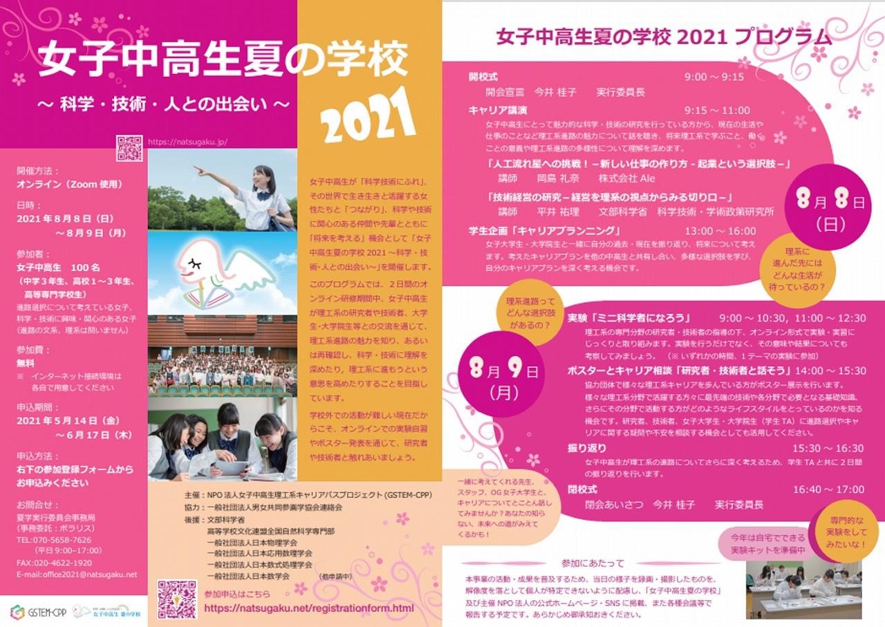 natsugaku2021_flyer